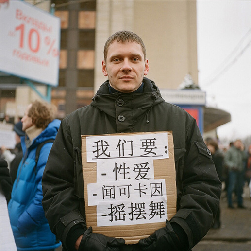 Denis, programmer, with a sign cursing prime miniser Putin in Chinese, he said, for fear of being accused of extremism.
